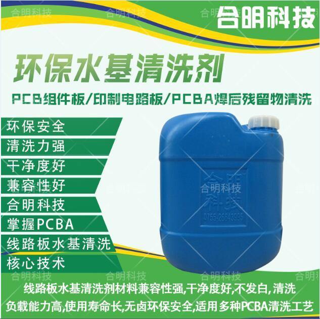 PCB組件板印刷電路板PCBA焊后殘留清洗QQ截圖20191202105723.jpg
