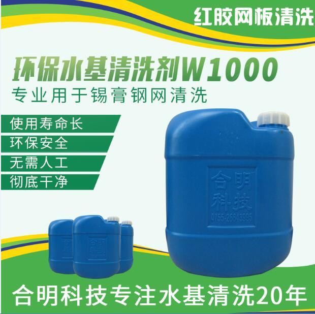 合明科技環保水基清洗劑W1000 - 副本.jpg